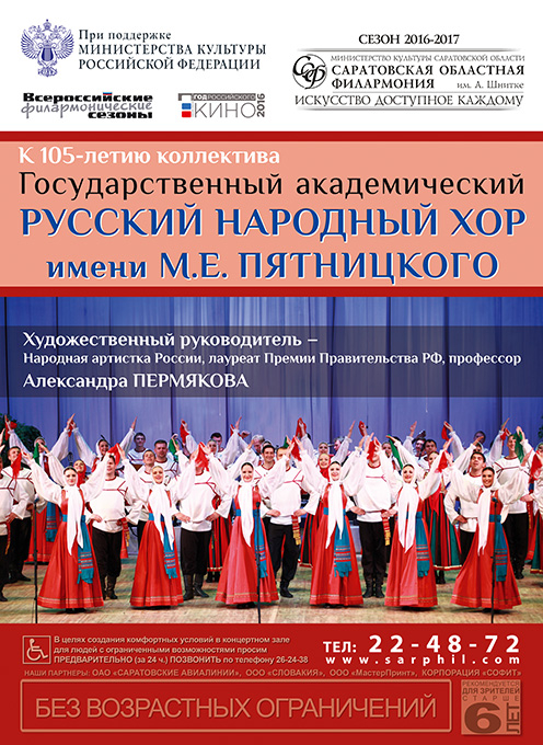 Русский народный хор имени Пятницкого