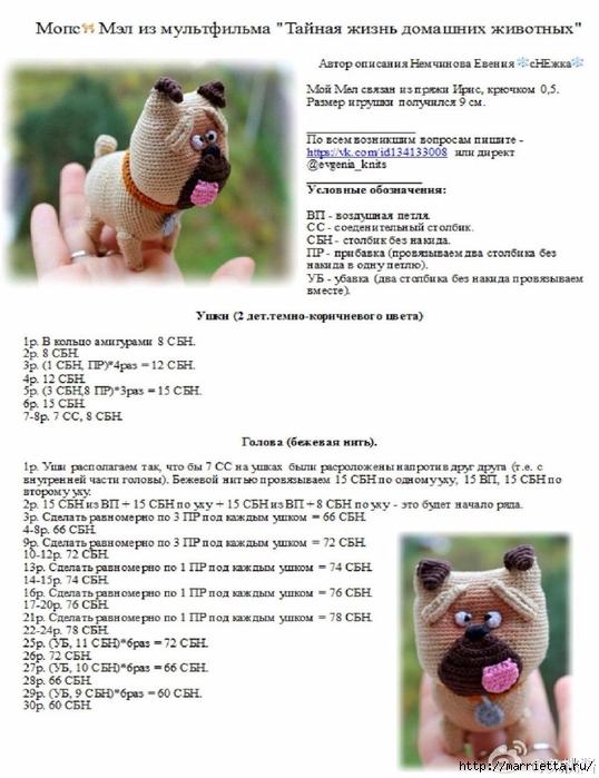 Амигуруми. Мопс Мэл из мультфильма Тайная жизнь домашних животных (1) (538x700, 247Kb)
