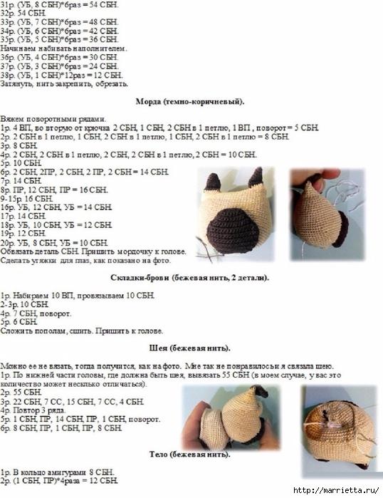 Амигуруми. Мопс Мэл из мультфильма Тайная жизнь домашних животных (3) (538x700, 241Kb)