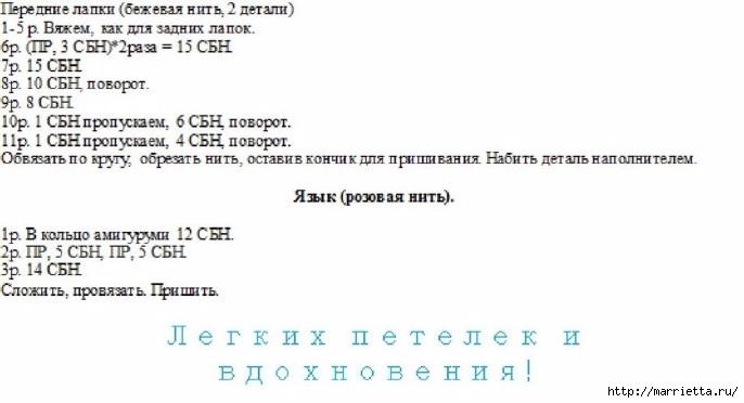 Амигуруми. Мопс Мэл из мультфильма Тайная жизнь домашних животных (5) (686x372, 95Kb)