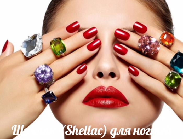 """alt=""""Шеллак (Shellac) для ногтей""""/2835299__1_ (700x532, 484Kb)"""