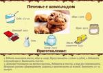 Превью рецепты десертов 5 (604x427, 149Kb)