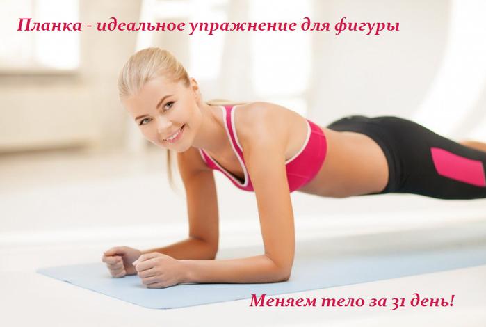 2749438_Planka__idealnoe_yprajnenie_dlya_figyri (700x470, 254Kb)