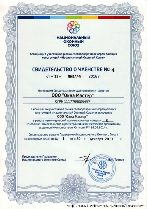 5081221_sertifikat_okonnogo_souza (494x700, 331Kb)