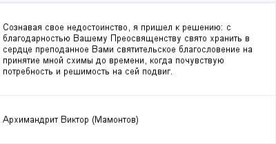 mail_158199_Soznavaa-svoe-nedostoinstvo-a-prisel-k-reseniue_-s-blagodarnostue-Vasemu-Preosvasenstvu-svato-hranit-v-serdce-prepodannoe-Vami-svatitelskoe-blagoslovenie-na-prinatie-mnoj-shimy-do-vreme (400x209, 7Kb)