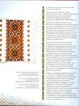 Превью 185_Рњ. Шандро - Гуцульські вишивки [2005, UKR,RON,USA]_Страница_009 (521x700, 393Kb)