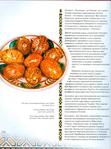 Превью 185_Рњ. Шандро - Гуцульські вишивки [2005, UKR,RON,USA]_Страница_011 (521x700, 401Kb)