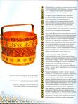 Превью 185_Рњ. Шандро - Гуцульські вишивки [2005, UKR,RON,USA]_Страница_017 (521x700, 393Kb)