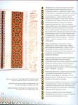 Превью 185_Рњ. Шандро - Гуцульські вишивки [2005, UKR,RON,USA]_Страница_019 (521x700, 437Kb)