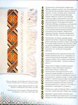 Превью 185_Рњ. Шандро - Гуцульські вишивки [2005, UKR,RON,USA]_Страница_023 (521x700, 418Kb)