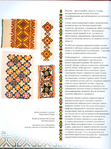 Превью 185_Рњ. Шандро - Гуцульські вишивки [2005, UKR,RON,USA]_Страница_027 (521x700, 418Kb)