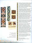 Превью 185_Рњ. Шандро - Гуцульські вишивки [2005, UKR,RON,USA]_Страница_029 (521x700, 402Kb)