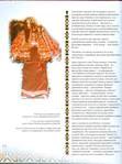 Превью 185_Рњ. Шандро - Гуцульські вишивки [2005, UKR,RON,USA]_Страница_039 (521x700, 358Kb)