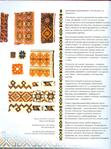 Превью 185_Рњ. Шандро - Гуцульські вишивки [2005, UKR,RON,USA]_Страница_043 (521x700, 444Kb)