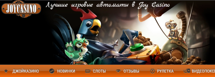 "alt=""Лучшие игровые автоматы в Joy Casino""/2835299_Lychshie_igrovie_avtomati_v_Joy_Casino (700x251, 224Kb)"