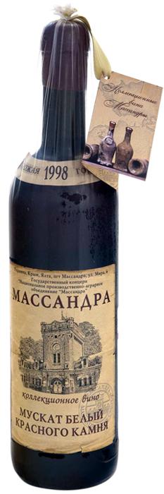 Купить Вино Массандра Екатеринбург Цена