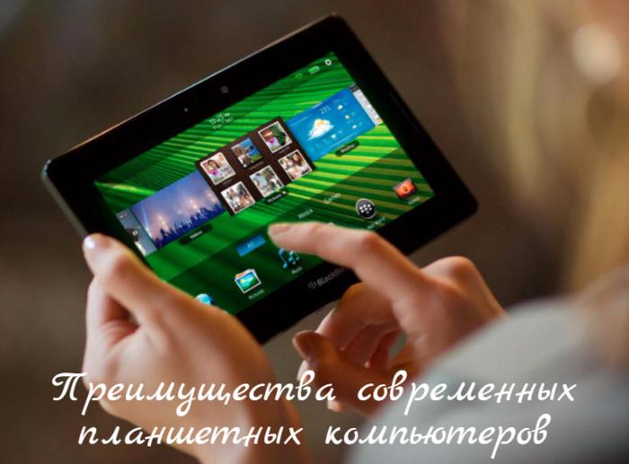 "alt=""Преимущества современных планшетных компьютеров""/2835299_Preimyshestva_sovremennih_planshetnih_komputerov (700x517, 404Kb)"
