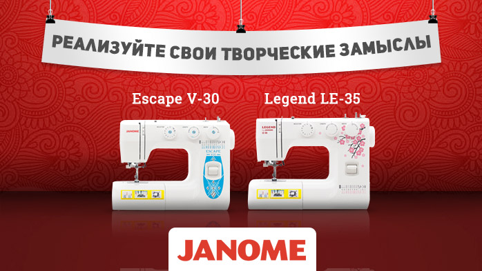 4815838_special_offers_by_janome_vk (698x393, 84Kb)