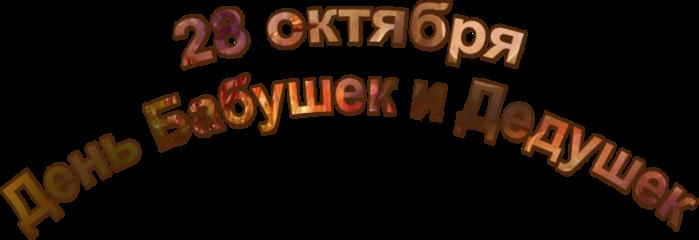 ДЕНЬ БАБУШЕК И ДЕДУШЕК (700x240, 91Kb)