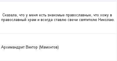 mail_171078_Skazala-cto-u-mena-est-znakomye-pravoslavnye-cto-hozu-v-pravoslavnyj-hram-i-vsegda-stavlue-sveci-svatitelue-Nikolaue. (400x209, 5Kb)