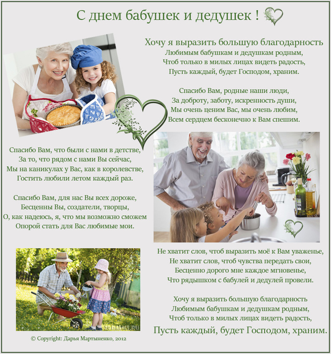 Поздравления дедушек и бабушек с днем бабушек и дедушек 97