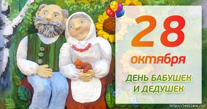 3925311_babyshki_i_dedyshki_ (662x350, 212Kb)