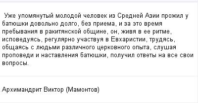 mail_172474_Uze-upomanutyj-molodoj-celovek-iz-Srednej-Azii-prozil-u-batueski-dovolno-dolgo-bez-priema-i-za-eto-vrema-prebyvania-v-rakitanskoj-obsine-on-ziva-v-ee-ritme-ispoveduas-regularno-ucastvua (400x209, 9Kb)