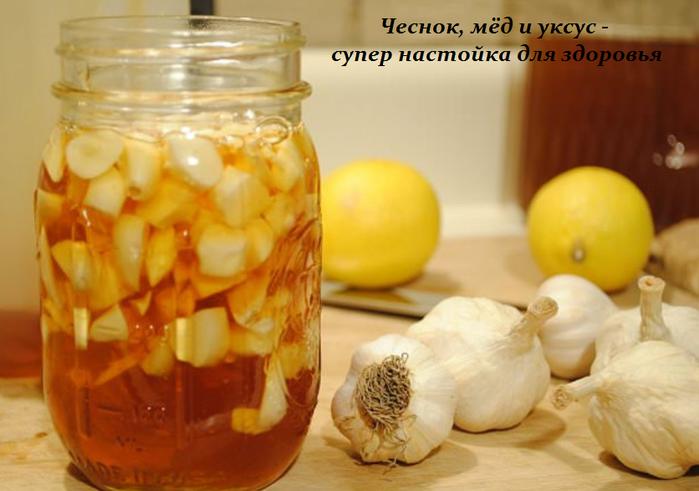 2749438_Chesnok_myod_i_yksys__syper_nastoika_dlya_zdorovya (700x491, 388Kb)
