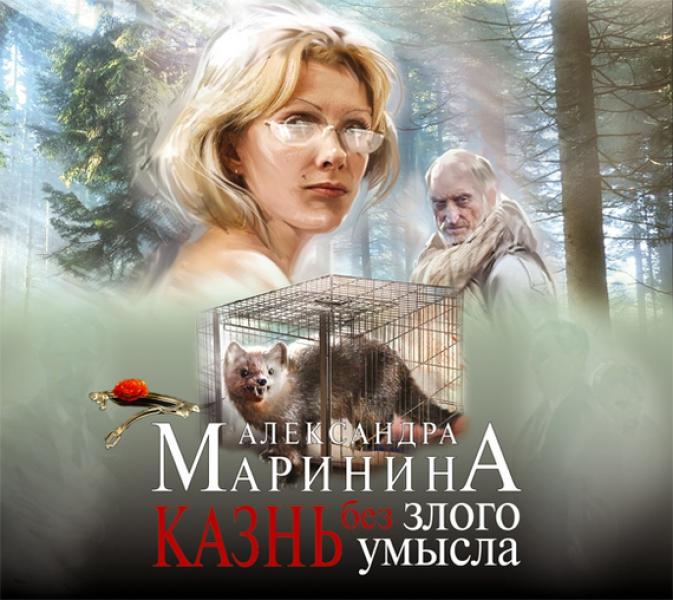 5165229_kazn_bez_zlogo_umysla_cover_b (673x600, 285Kb)