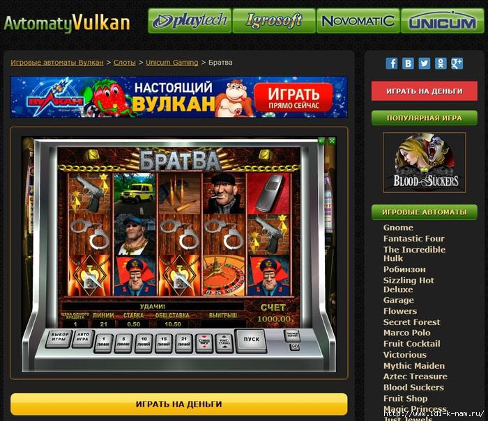 Вулкан Игровой Автомат Без Смс