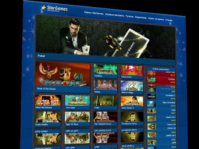 казино StarGames/3899041_newproject_1_ (693x519, 396Kb)