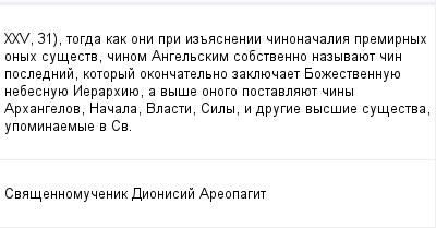 mail_178812_XXV-31-togda-kak-oni-pri-izasnenii-cinonacalia-premirnyh-onyh-susestv-cinom-Angelskim-sobstvenno-nazyvauet-cin-poslednij-kotoryj-okoncatelno-zakluecaet-Bozestvennuue-nebesnuue-Ierarhiue (400x209, 9Kb)