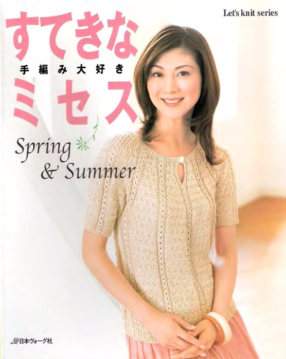 Let's knit series spring&summer sp-kr_1 (556x700, 311Kb)