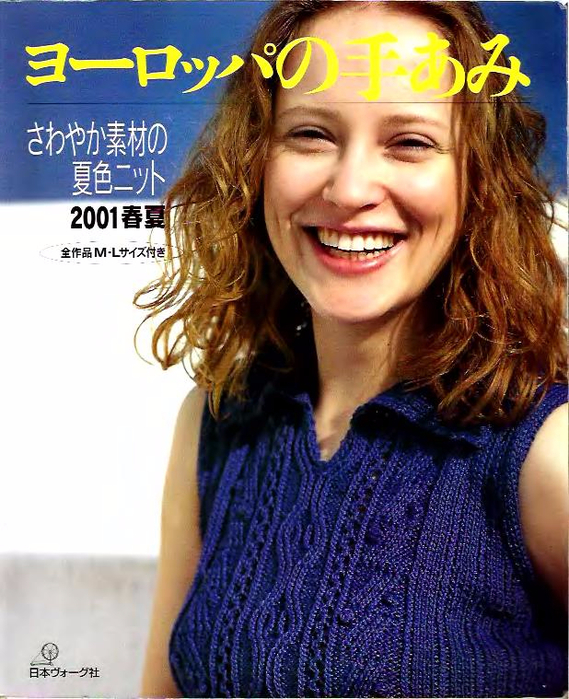 Let's knit series 2001 sp-kr_1 (569x700, 465Kb)