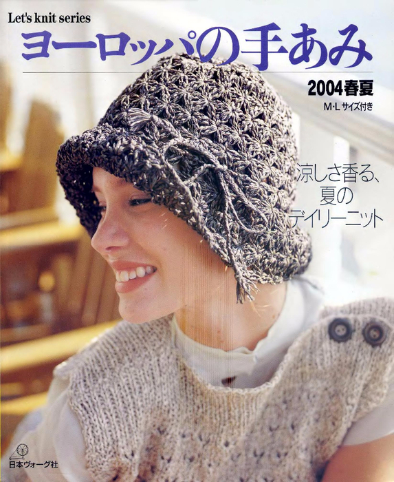 Let's knit series 2004 M-L sp-kr_1 (573x700, 462Kb)