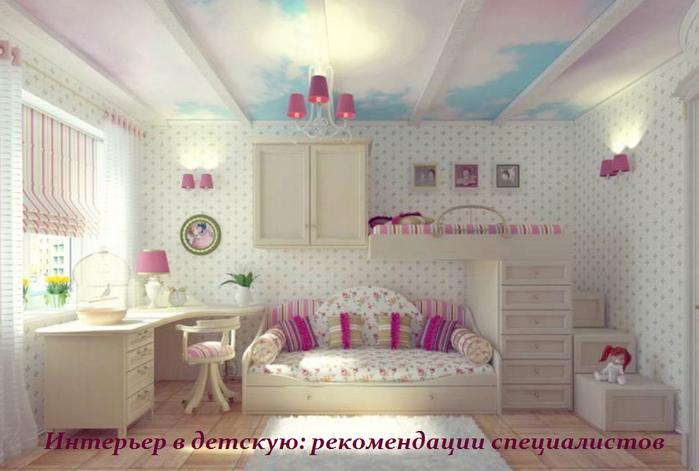 2749438_Interer_v_detskyu (700x471, 399Kb)