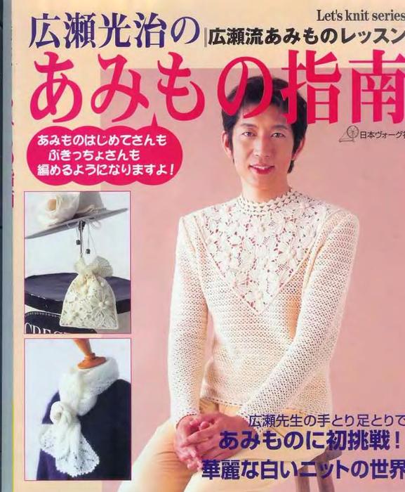 Let's knit series Hirose Mitsuharu 1999 sp-kr_1 (577x700, 430Kb)