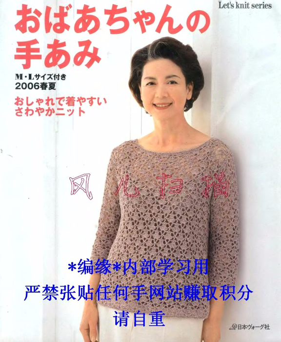 Let's knit series M-L 2006 sp-kr_1 (576x700, 376Kb)
