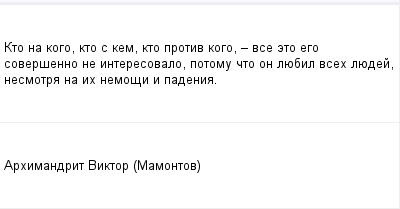 mail_192191_Kto-na-kogo-kto-s-kem-kto-protiv-kogo-_-vse-eto-ego-soversenno-ne-interesovalo-potomu-cto-on-luebil-vseh-luedej-nesmotra-na-ih-nemosi-i-padenia. (400x209, 5Kb)