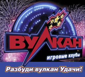 4208855_kazinovulkan (293x266, 138Kb)