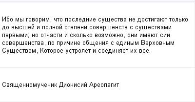 mail_194733_Ibo-my-govorim-cto-poslednie-susestva-ne-dostigauet-tolko-do-vyssej-i-polnoj-stepeni-soversenstv-s-susestvami-pervymi_-no-otcasti-i-skolko-vozmozno-oni-imeuet-sii-soversenstva-po-pricin (400x209, 7Kb)