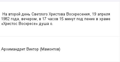 mail_194962_Na-vtoroj-den-Svetlogo-Hristova-Voskresenia-19-aprela-1982-goda-vecerom-v-17-casov-15-minut-pod-penie-v-hrame-_Hristos-Voskrese_-dusa-o. (400x209, 6Kb)