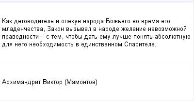 mail_195767_Kak-detovoditel-i-opekun-naroda-Bozego-vo-vrema-ego-mladencestva-Zakon-vyzyval-v-narode-zelanie-nevozmoznoj-pravednosti-_-s-tem-ctoby-dat-emu-lucse-ponat-absoluetnuue-dla-nego-neobhodim (400x209, 7Kb)