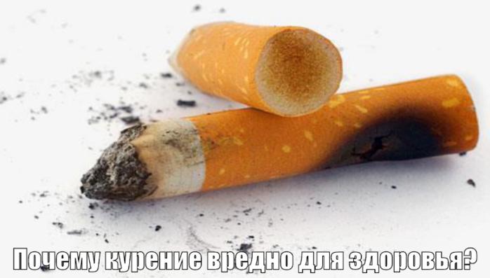 """alt=""""Почему курение вредно для здоровья?""""/2835299_Pochemy_kyrenie_vredno_dlya_zdorovya1 (700x397, 259Kb)"""