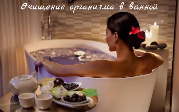 "alt=""Очищение организма в ванной""/2835299_Ochishenie_organizma_v_vannoi (700x437, 370Kb)"