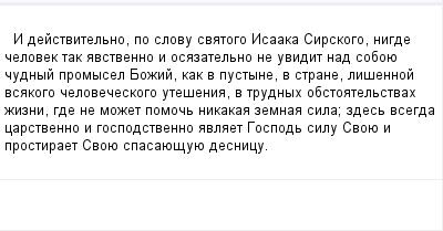 mail_91877_I-dejstvitelno-po-slovu-svatogo-Isaaka-Sirskogo-nigde-celovek-tak-avstvenno-i-osazatelno-ne-uvidit-nad-soboue-cudnyj-promysel-Bozij-kak-v-pustyne-v-strane-lisennoj-vsakogo-celoveceskogo (400x209, 7Kb)