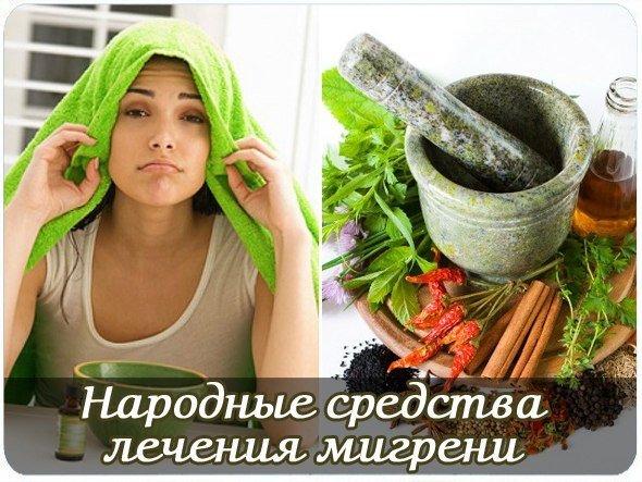 2749438_Narodnie_sredstva_lecheniya_migreni (590x443, 76Kb)