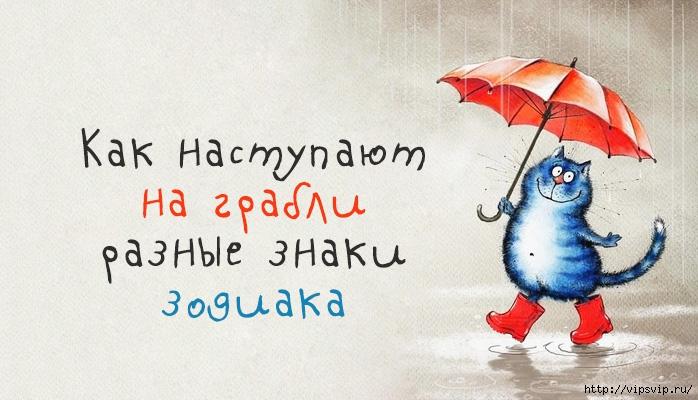 5745884_Kak_nastypaut_na_grabli_raznie_znaki_zodiaka (698x400, 203Kb)
