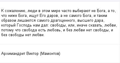 mail_202519_K-sozaleniue-luedi-v-etom-mire-casto-vybirauet-ne-Boga-a-to-cto-nize-Boga-isut-Ego-darov-a-ne-samogo-Boga-i-takim-obrazom-lisauetsa-samogo-dragocennogo-vyssego-dara-kotoryj-Gospod-nam-d (400x209, 7Kb)