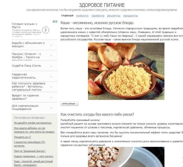 4897960_sait_zdorovya (700x638, 144Kb)